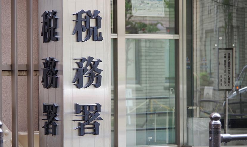 photo16[民商]確定申告、融資、多重債務、経営相談は旭川民商へ